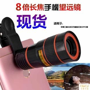 手机望远镜拍照神器8倍x12倍外置摄像头20倍高清户外直播长