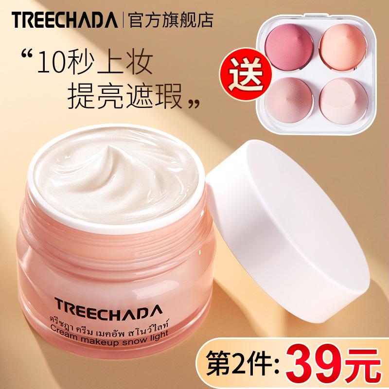 泰国treechada素颜霜女夏季补水保湿学生专用少女懒人霜裸妆正品