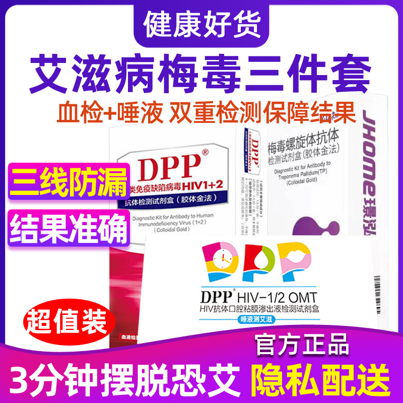 DPP test paper kit for HIV rapid blood saliva self-test AIDS syphilis four generations of household four doctors