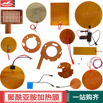 Pi加热膜温控可调温聚酰亚胺电热膜发热片恒温防雾加热片12V24v