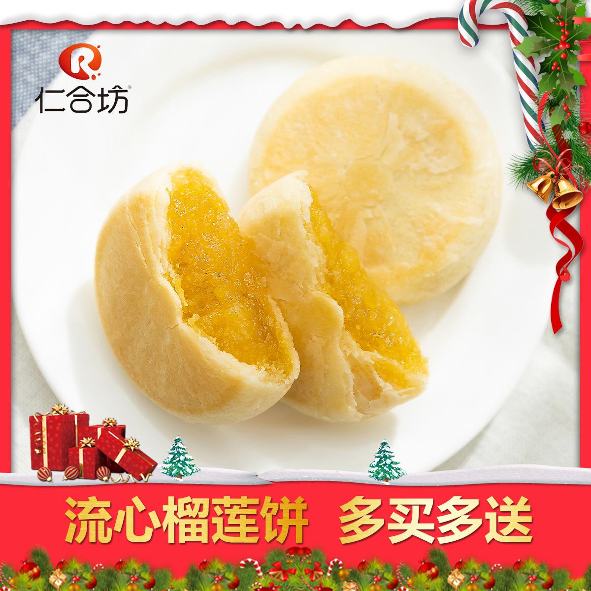 Renhefang maoshanwang durian cake snack food leisure snack pastry durian cake whole box Snack
