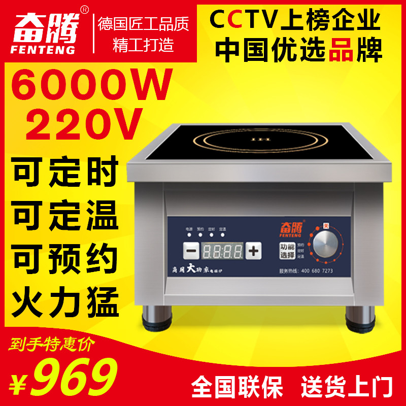 Fanteng commercial induction cooker 6000W high power commercial hotel kitchen equipment plane boiling furnace 5000W