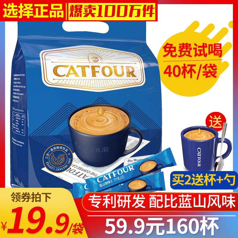 Catfour咖啡蓝山风味咖啡三合一咖啡速溶黑咖啡粉饮品袋装40条杯