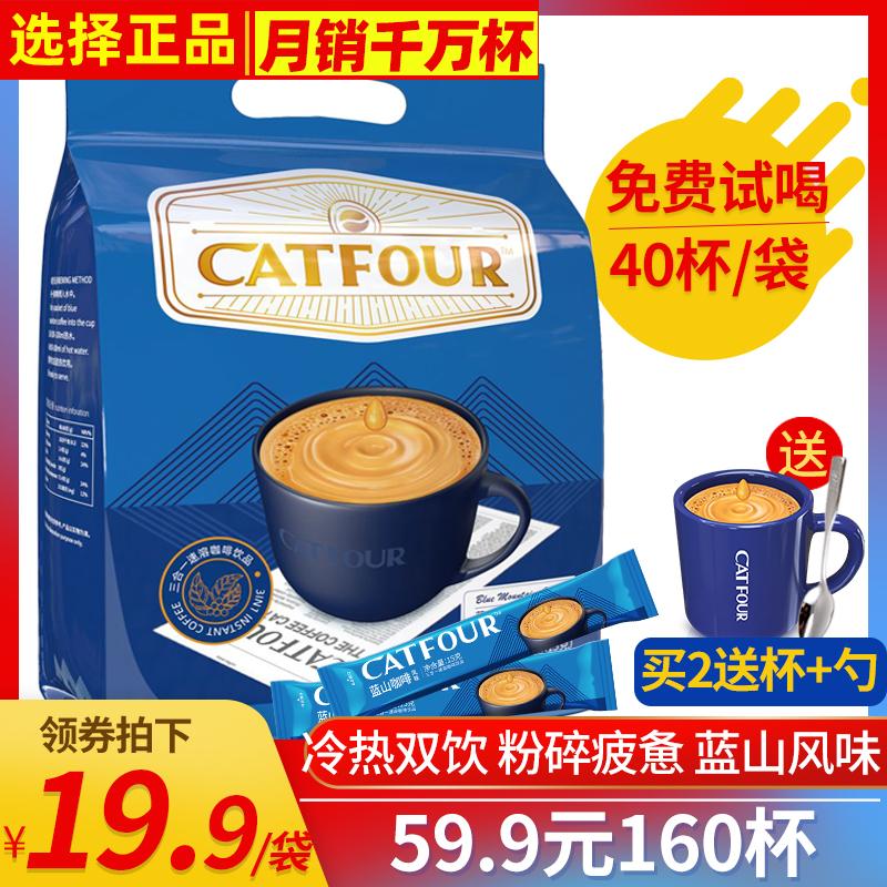 catfour蓝山风味三合一速溶黑条杯