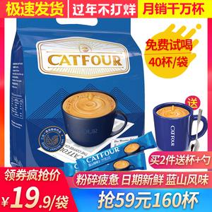 领30元券购买catfour蓝山风味三合一速溶黑条杯