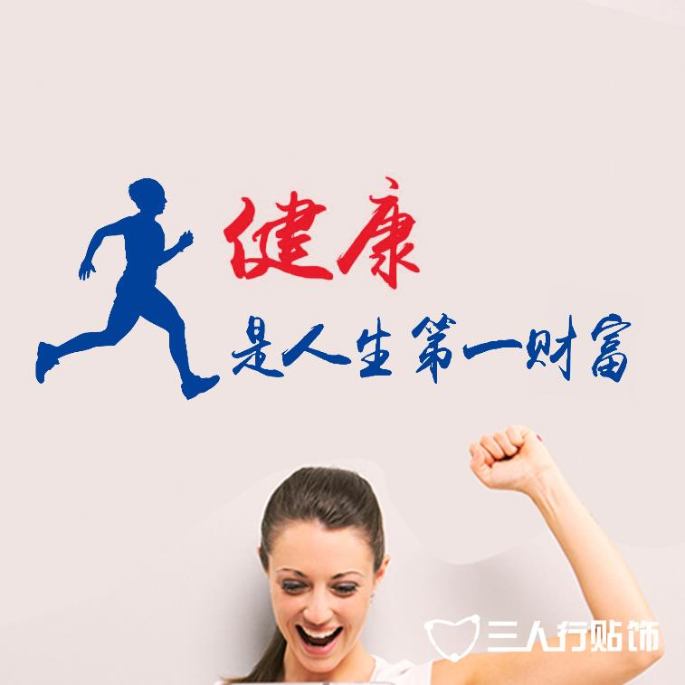Beauty and health care gym slogan wall sticker hospital decoration glass door self-adhesive creative health sticker