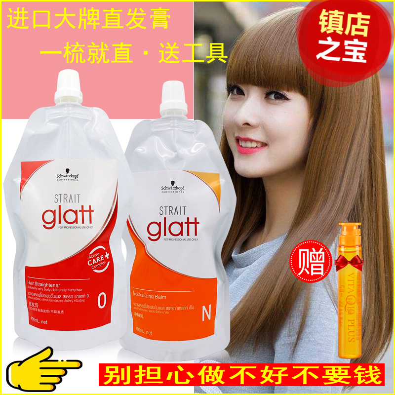 Shihuakou new hair straightening cream softener natural roll softener straightening lotion Clip Free and tension free ion ironing household
