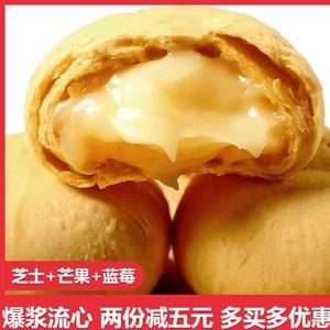 爆浆流心饼1000g整箱混合口味 早餐蛋糕芝士榴莲饼网红糕点心零食