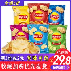 乐事薯片135g*3包大包装超大巨型分享装组合整箱促销零食大礼包