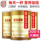 南京同仁堂 全家适用蛋白质粉500g  立减+券后29.9元起包邮