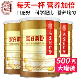 南京同仁堂蛋白粉乳清中老年人儿童高营养品白蛋白质粉免疫力女性图片