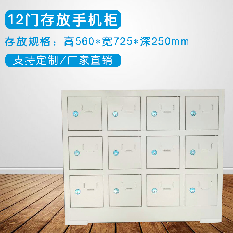 Mobile phone storage cabinet, charging cabinet, workers deposit cabinet, electric tool cabinet, acrylic transparent safekeeping box team member