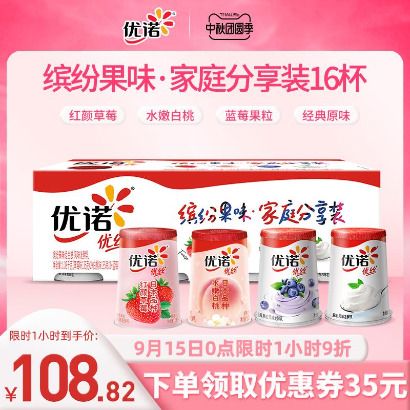 yoplait优诺法式酸奶大果粒风味酸奶草莓蓝莓原味白桃发酵乳16杯