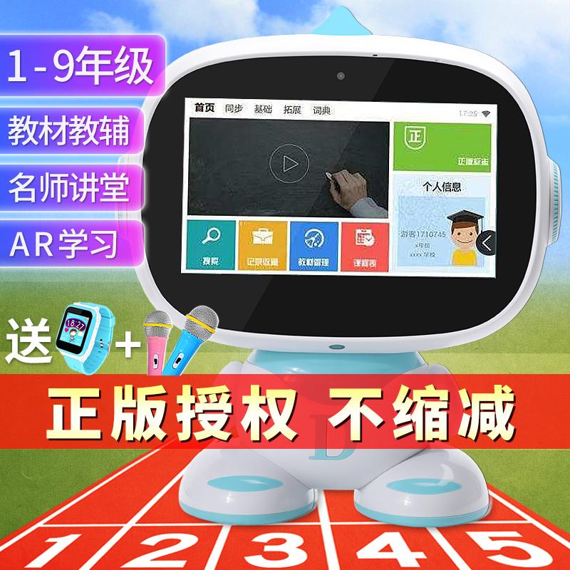 儿童ai智能机器人早教机对话触摸屏wifi安卓版高科技学习小学到初中9寸管家型跳舞家用玩具女孩男孩教育监控