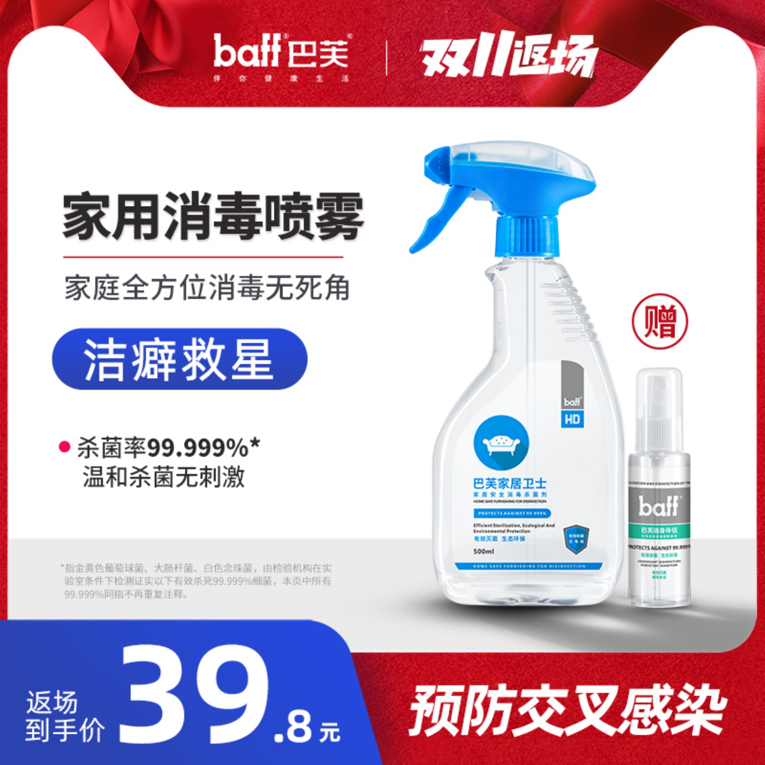 消毒液家用杀菌喷雾衣物地板玩具室内清洁马桶浴缸除菌非84免水洗