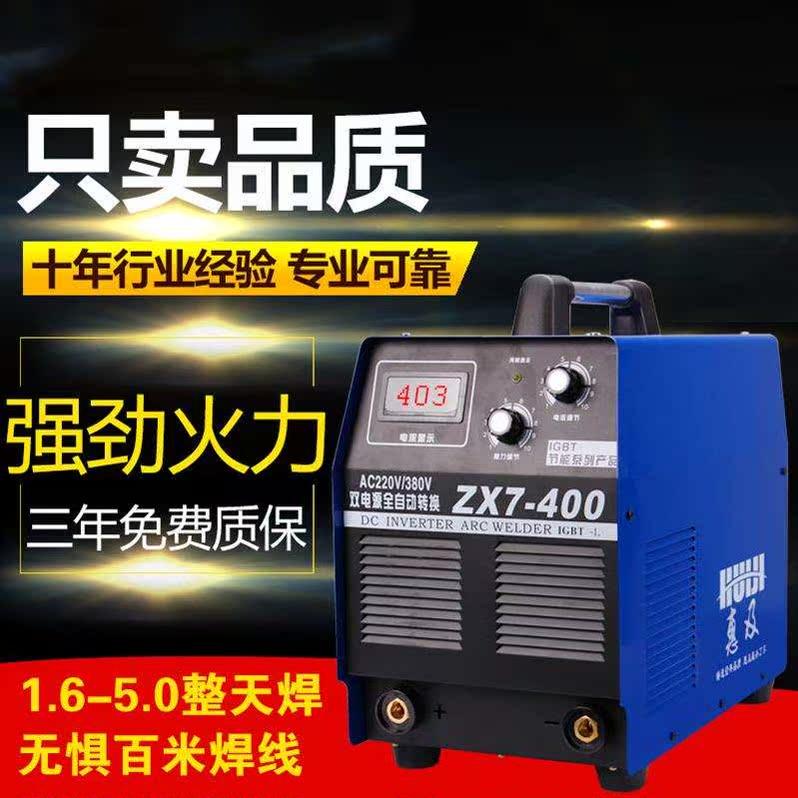 全自动220v智能全铜小型工具电焊机11月21日最新优惠