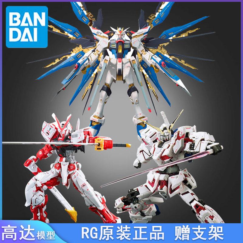 高达模型万代正品RG 00R红异端强袭自由独角兽正义量子沙扎比敢达