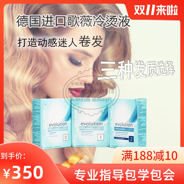 Imported German Gewei mild perm inner button perm water cooling hot liquid electric curling lotion for household damaged hair