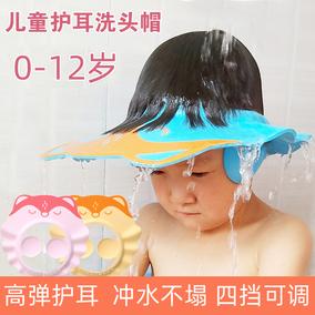 宝宝洗头神器护耳可调节幼儿洗头帽