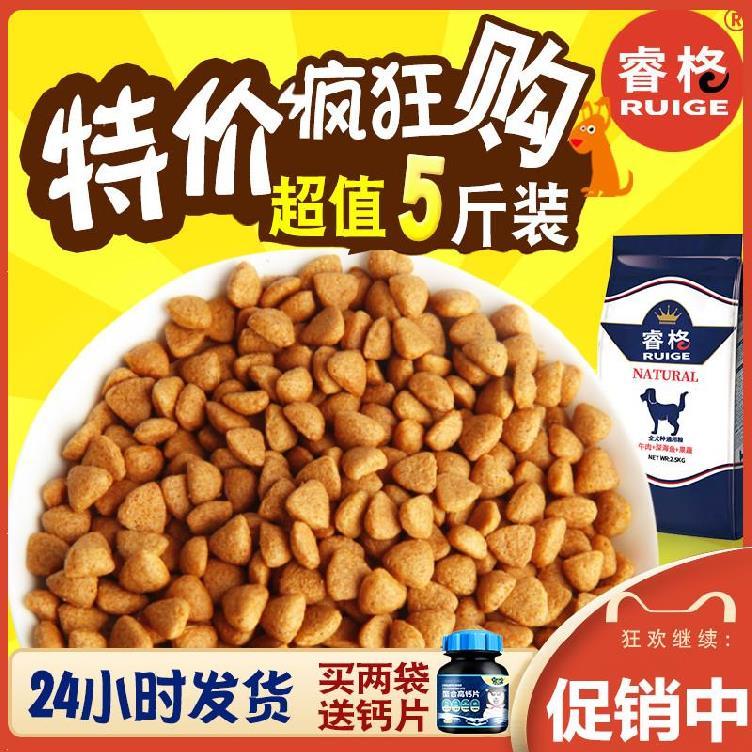 通用型专用5kg边牧主粮狗粮小型犬中型犬粮宠物萨摩耶大袋营养