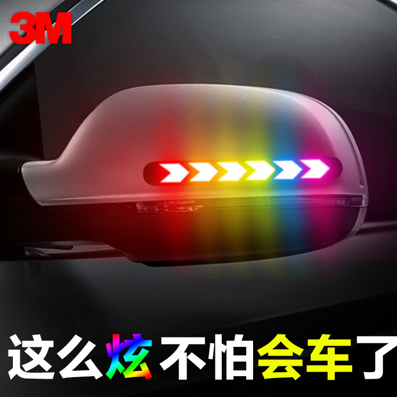 3M汽车后视镜防刮车贴纸3D立体反光贴电动动摩托车头盔装饰防撞贴