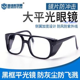 防护眼镜男护目平光镜防灰尘防飞溅玻璃防风 骑车护眼防飞沫风镜图片