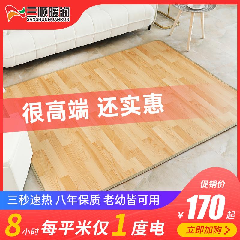三顺暖润碳晶地暖垫石墨烯地垫地热垫发热电热地毯客厅加热垫家用