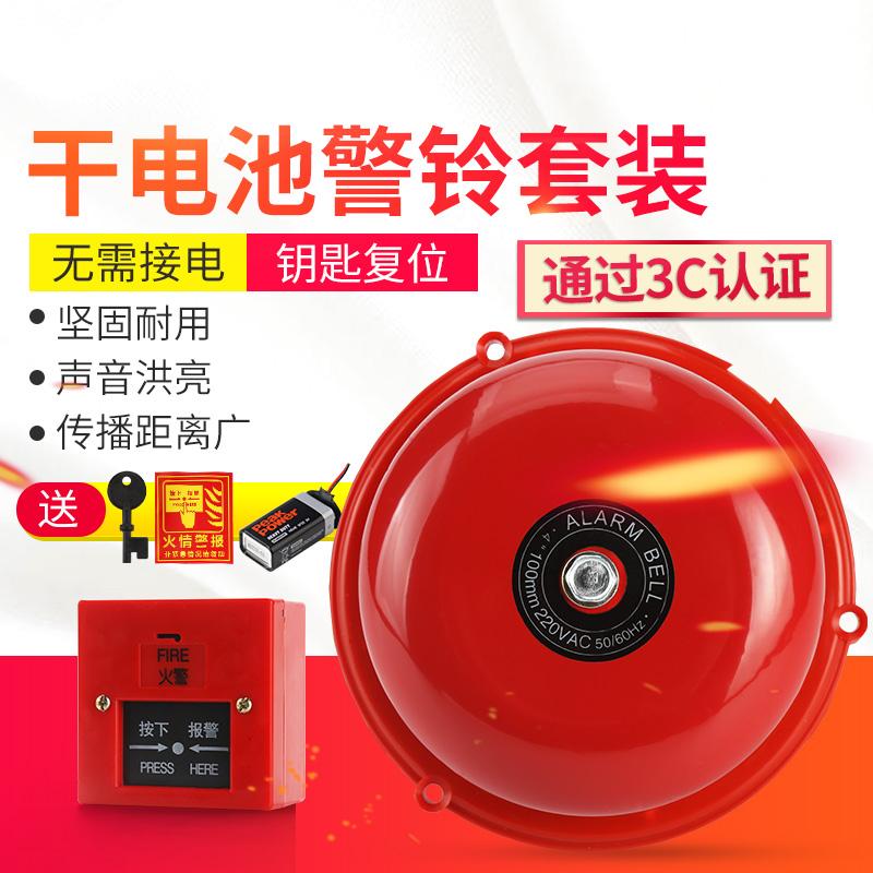 消防警铃干电池验厂家用无线消防电铃备用电源家庭火灾报警器工业