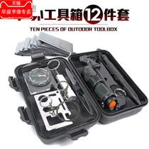 SOS急救盒野外户外生存求生工具旅行套装备便携生存应急包求生盒