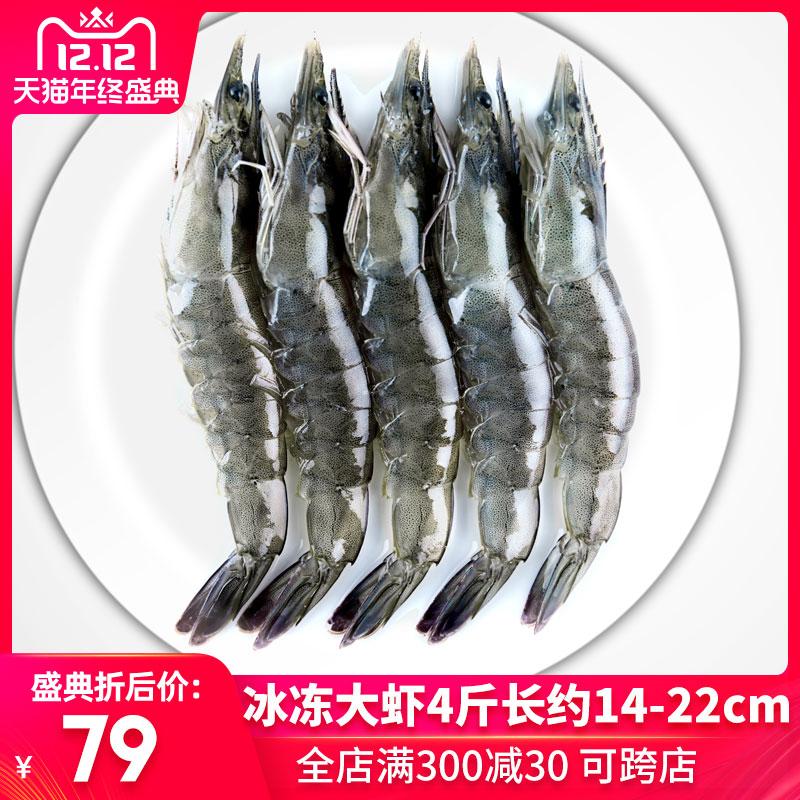 青虾海虾冰鲜虾鲜活冷冻海鲜水产冻虾青岛超大虾基围活虾青虾特大