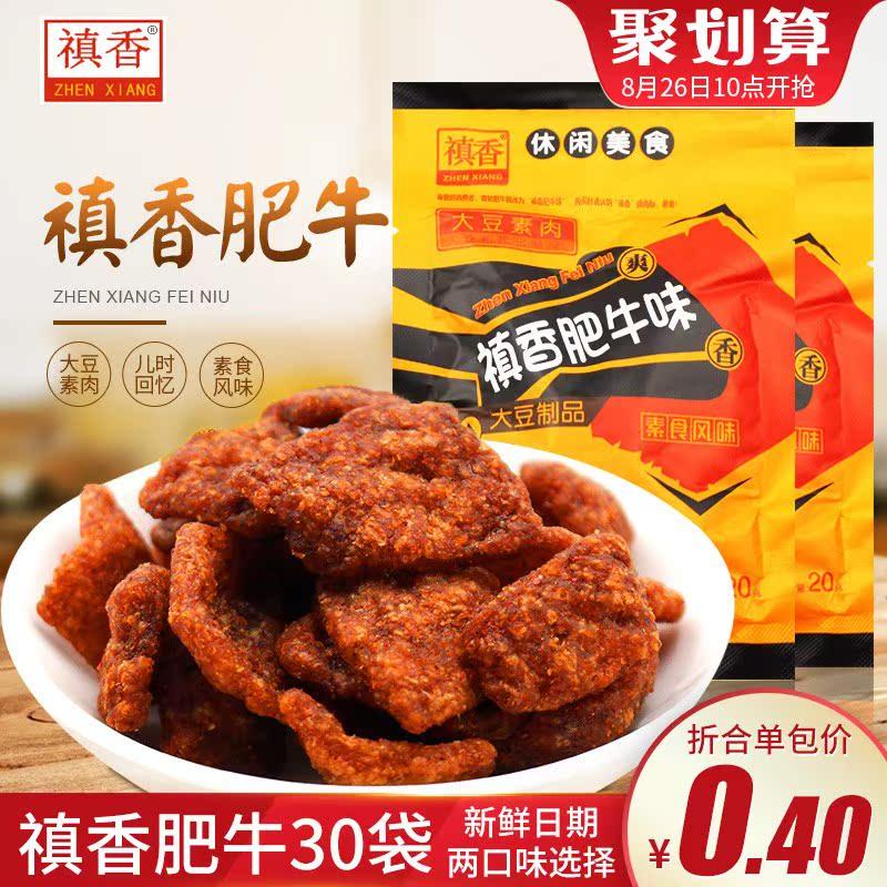 香菇肥牛肥牛30袋8090后怀旧大豆素肉豆干休闲食品零食小吃