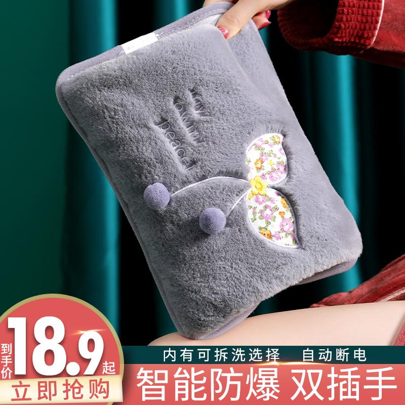 热水袋充电式防爆暖水袋煖宝宝注水敷肚子电暖手宝毛绒韩版可爱女
