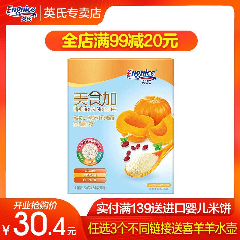10月15日最新优惠英氏美食加南瓜红枣颗粒面 粒粒面 宝宝面条儿童面 婴儿营养辅食