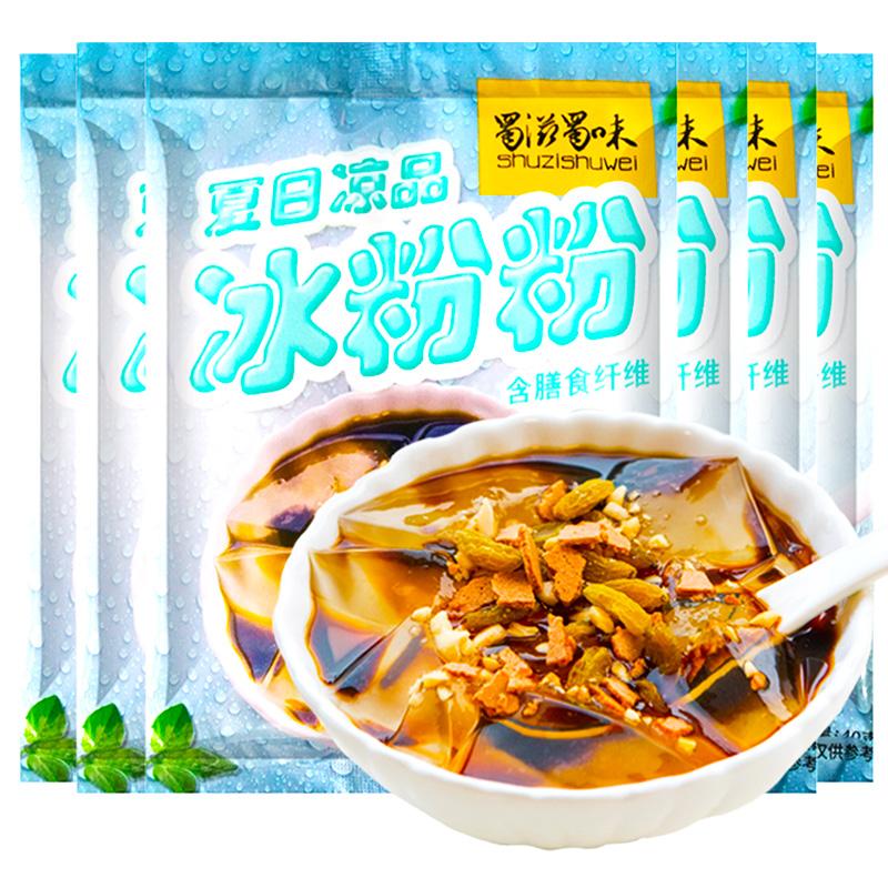 11-29新券四川冰粉粉10袋家用红糖配料白凉粉商用糍粑冰粉原料
