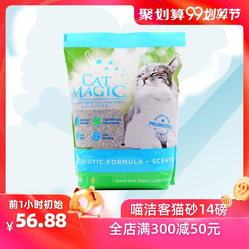 甘菊香型14磅12.7斤除臭结团猫砂 土猫沙美国进口膨润土