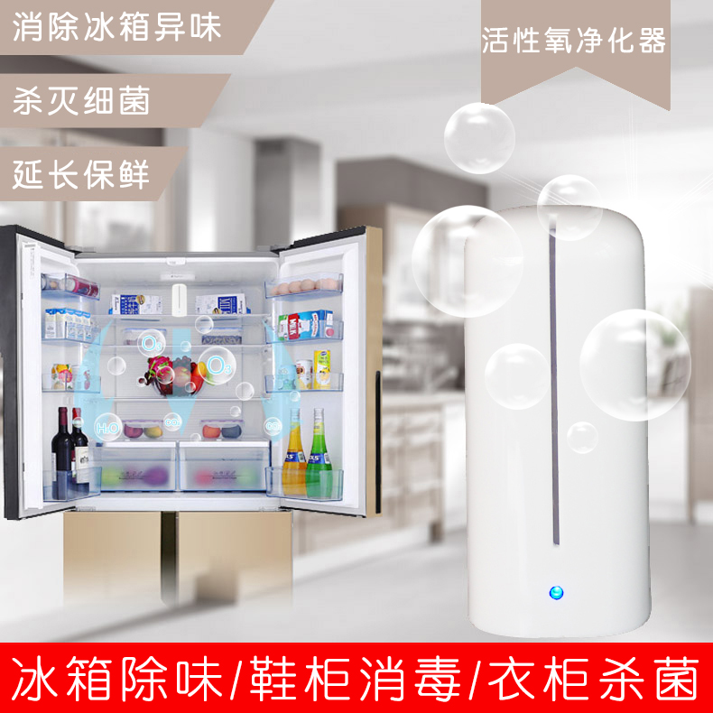 Refrigerator disinfection and odor removal fresh-keeping box deodorant artifact shoe cabinet wardrobe deodorizer ozone machine household