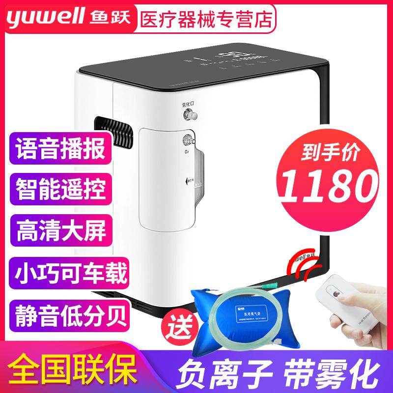 鱼跃制氧机YU360静音带雾化1到5L可调老人孕妇小型家用保健吸氧机,可领取10元天猫优惠券