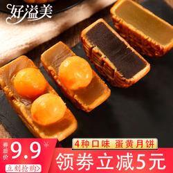好溢美广式双蛋黄大月饼散装中秋礼盒100g豆沙莲蓉多口味送礼整颗