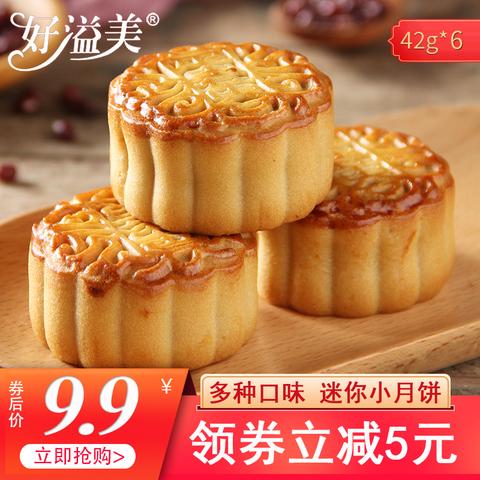 好溢美中秋广式小月饼散装多口味礼盒咸蛋黄莲蓉传统老式糕点零食