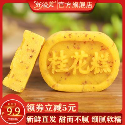 绿豆糕桂花糕老式传统糕点怀旧正宗糯米手工蒸传统小盒装特产散装