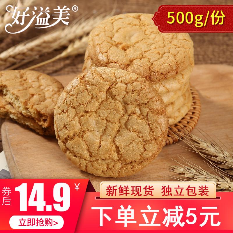 (用5元券)好溢美核桃酥饼干老式整箱宫廷手工零食小吃传统休闲食品散装特产