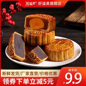 广式红豆沙月饼莲蓉蛋黄散装多口味员工送礼团购糕点零食早餐整箱