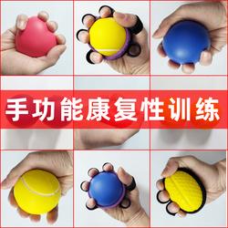 手部偏瘫康复训练器材抓握力器中风老人锻炼手指力灵活五指握力球
