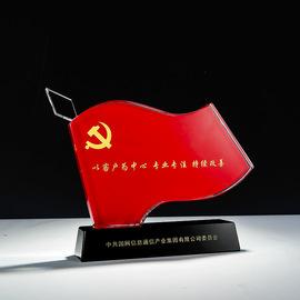 流动水晶红旗庆典先进建党集体部队八一建军节红旗退伍休奖牌奖杯图片