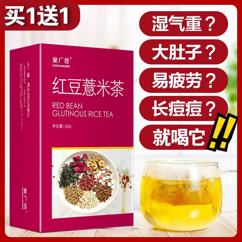 限7000张券红豆薏米祛濕茶除赤小豆薏仁男女祛去湿气重去湿减脂湿茶