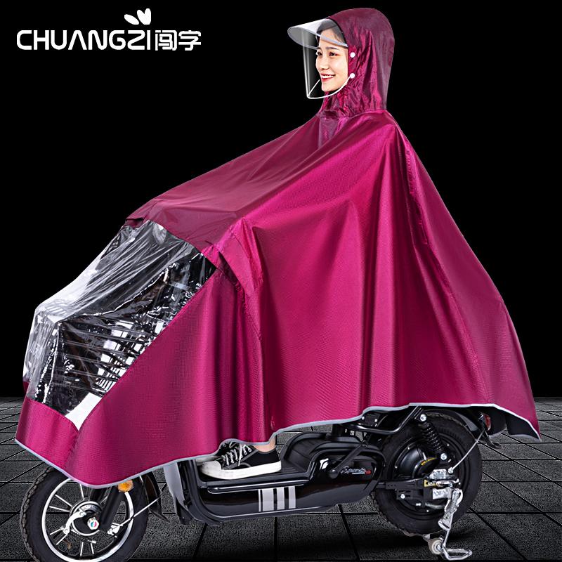 Дождевики для момтоциклов Артикул 605802568712