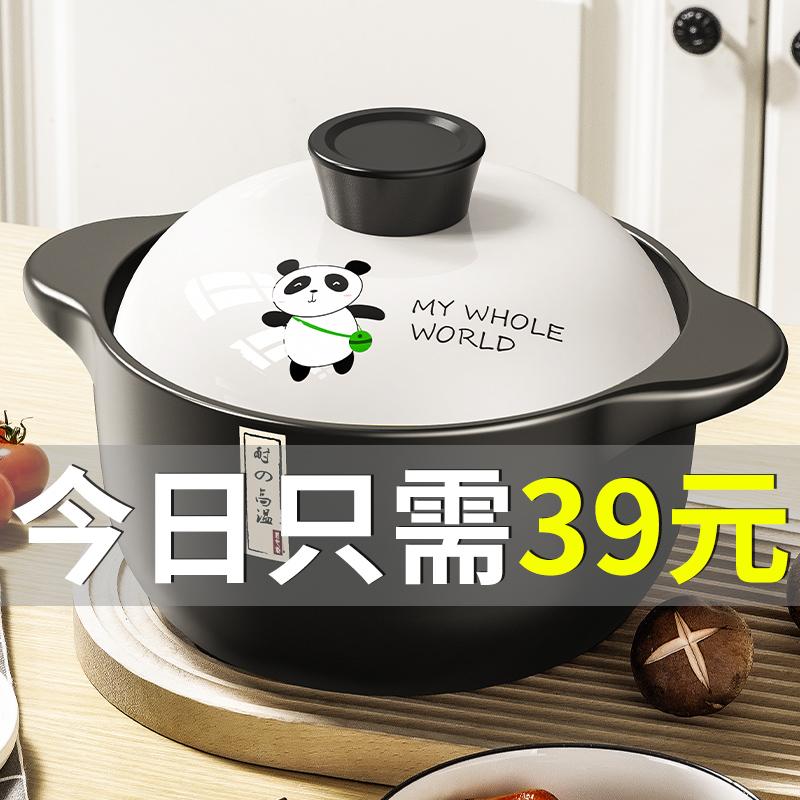 家用耐高温陶瓷锅煲仔饭小煲汤锅 券后价39元包邮