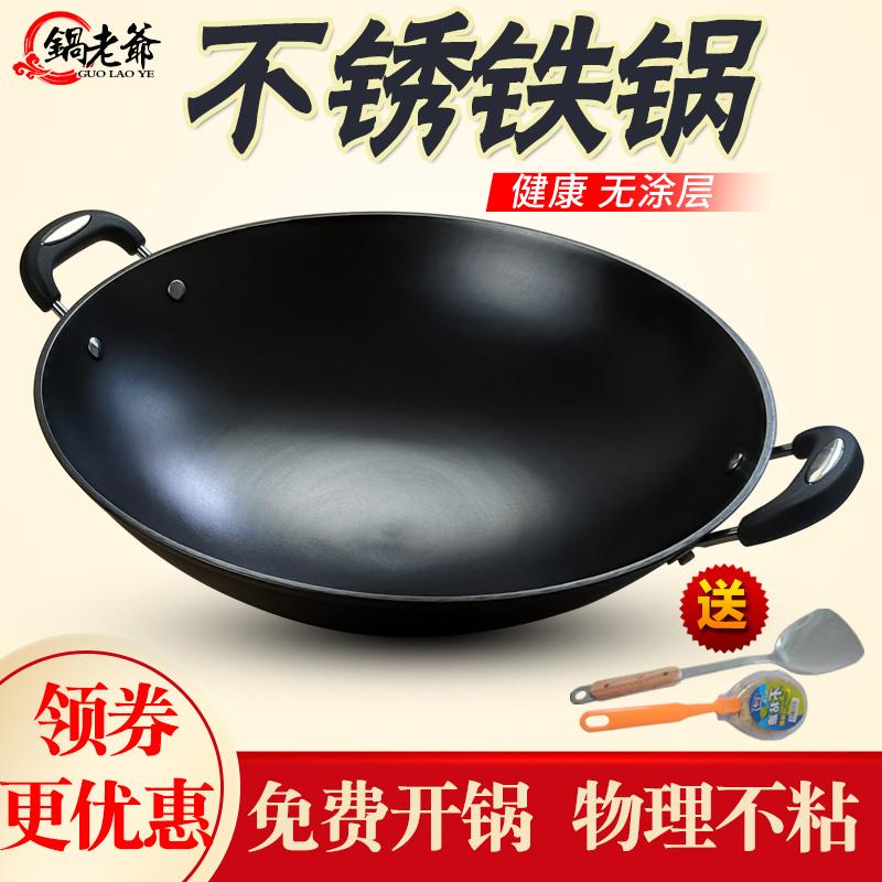 生鐵鍋無涂層家用不生銹炒菜鍋圓底炒鍋雙耳鑄鐵鍋老式傳統大鐵鍋