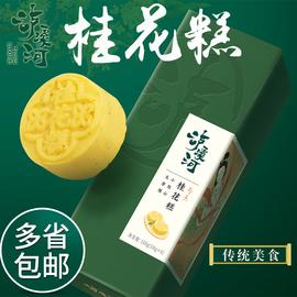 泸溪河传统桂花糕点 传统手工绿豆冰糕点休闲零食日式伴手礼6粒装图片
