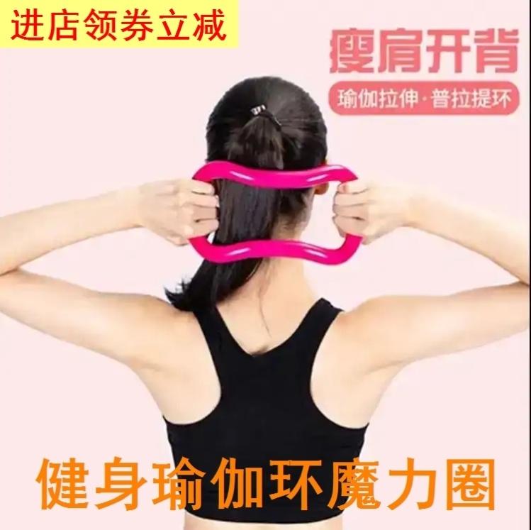 瑜伽环网红神器舒展器开肩开背健身多功能韩式薄背【宜购家居为伴